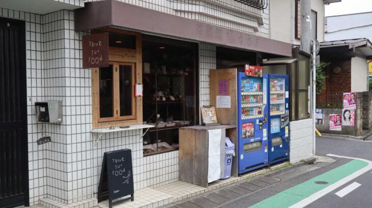 ヤスケサンフード(yaskesunfood)が5月29日で閉店