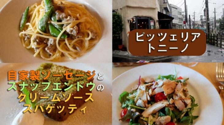 ピッツェリア・トニーノの自家製ソーセージとスナップエンドウのクリームソース・スパゲッティ・ランチ
