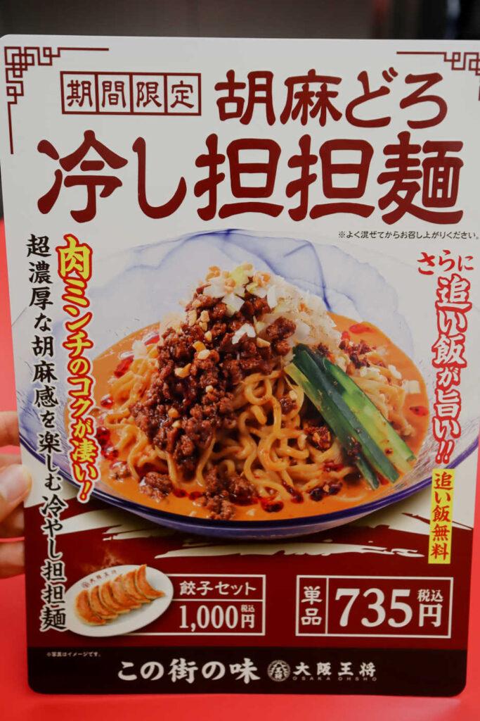 冷やし担々麺メニュー