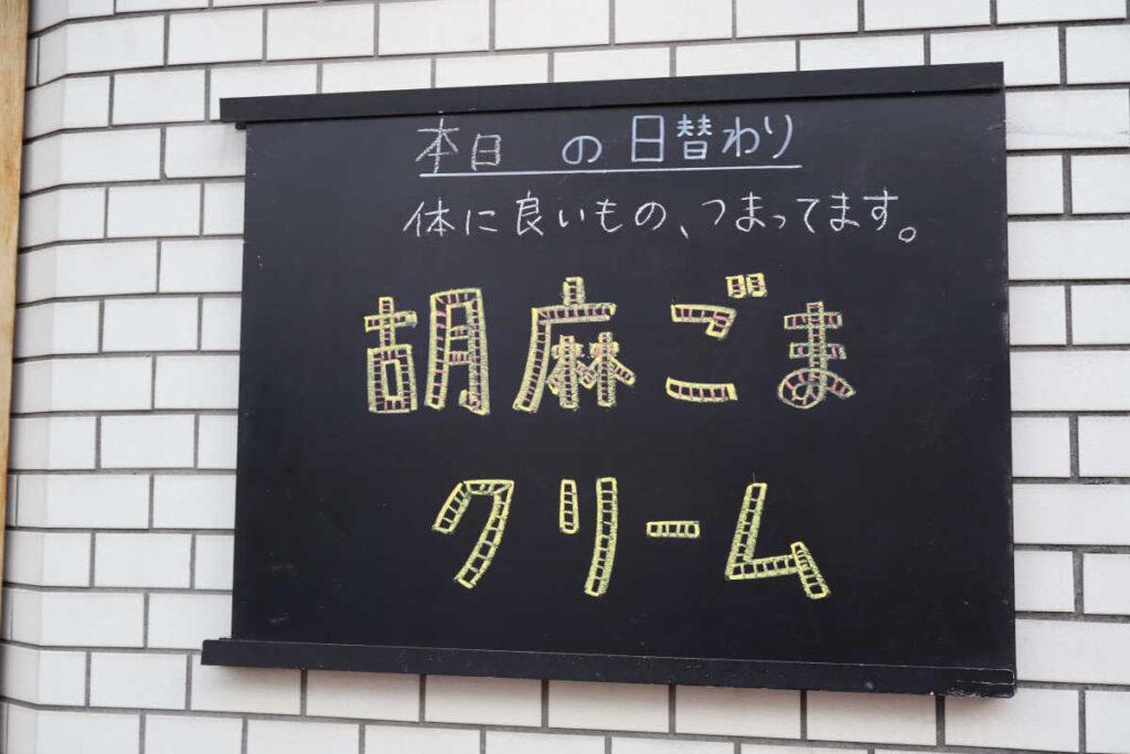 小倉庵の日替わり餡