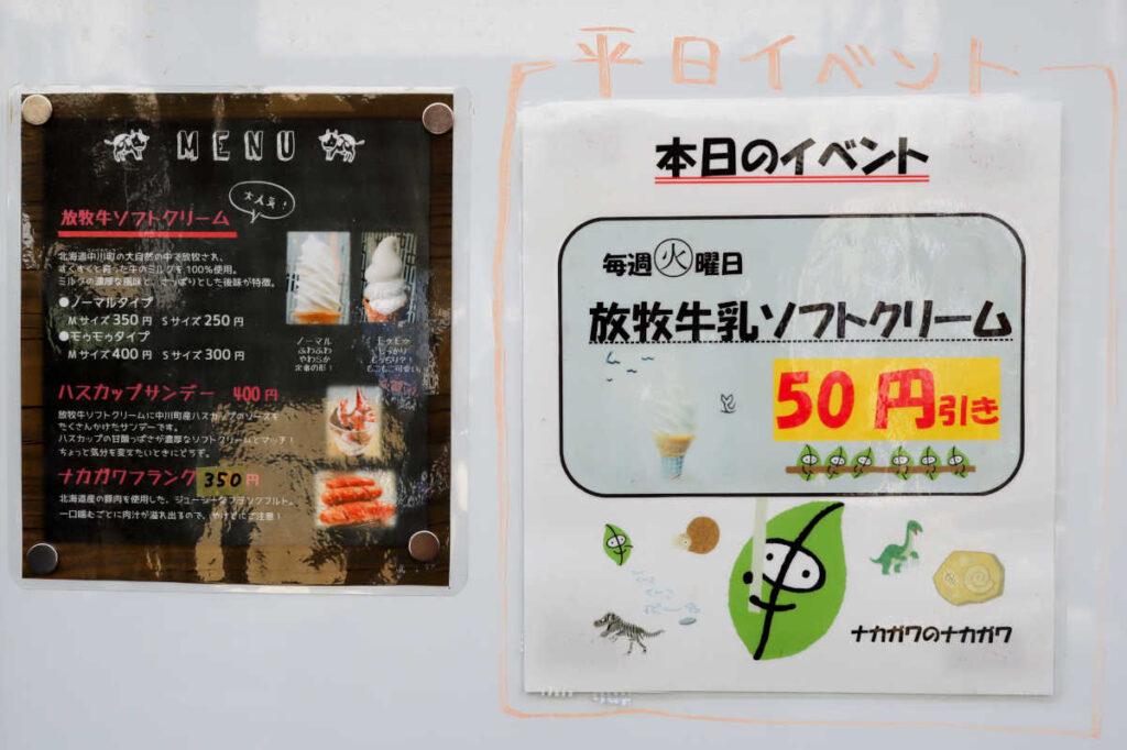 ナカガワのナカガワ ソフトクリーム50円引き