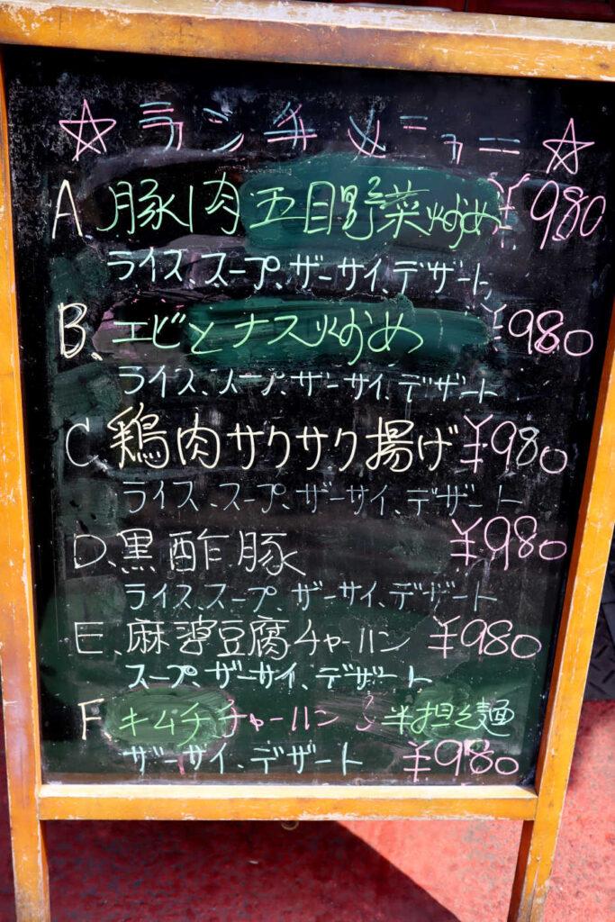 下高井戸 皇庭餃子房のランチメニュー