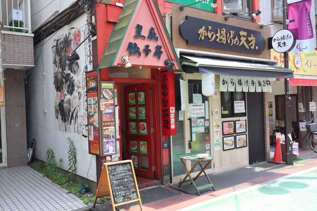 下高井戸 中華料理 皇庭餃子房の外観