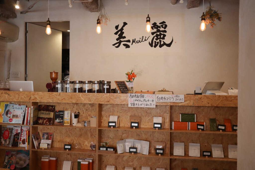 台湾カフェ MEILIのカウンター