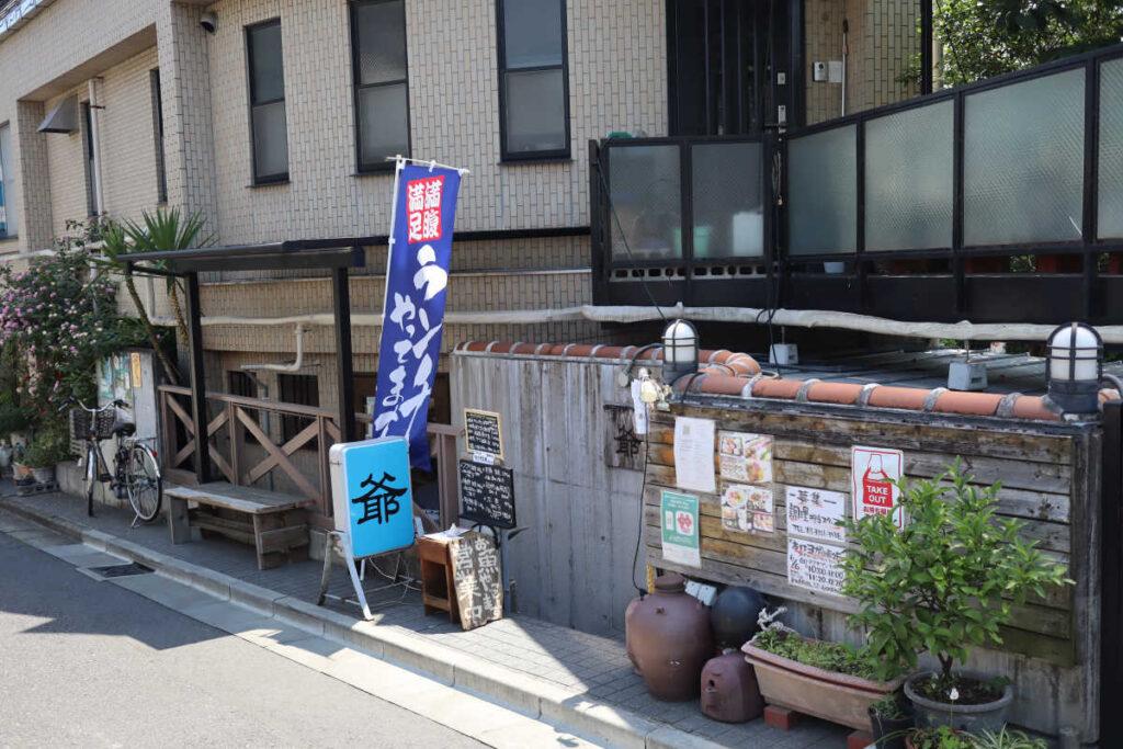 下高井戸 海鮮居酒屋『爺』の外観