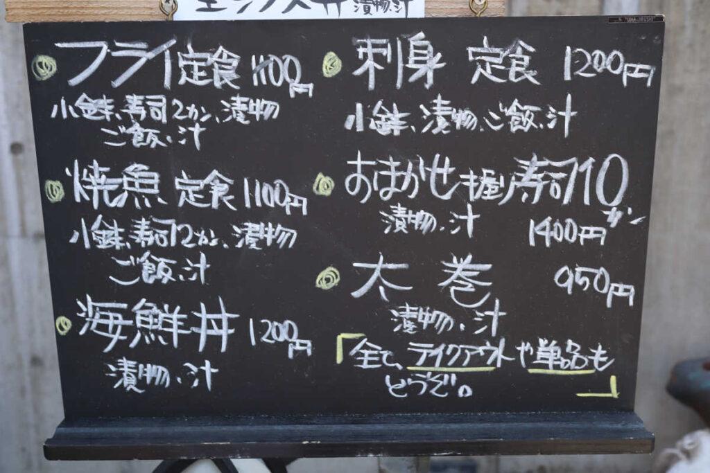 下高井戸 海鮮居酒屋 爺のランチメニュー