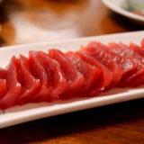 鮮魚店『長谷川商店』の生本マグロ赤身のお刺身が柵で安くて美味い!