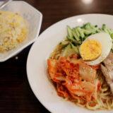中華料理『家宴』のキムチ冷麺と半炒飯のセット