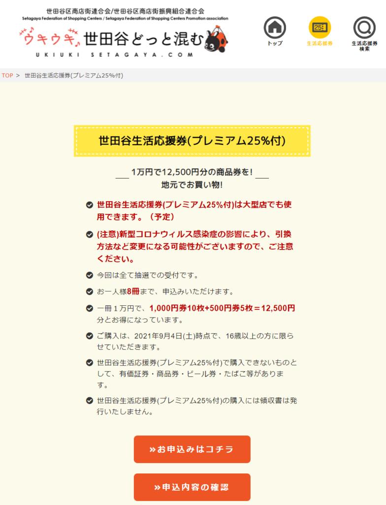 世田谷生活応援券ホームページ