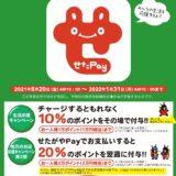 『せたがやPay』最大3万円お得なキャンペーンを発表