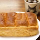 食パン専門店 髙匠の火曜・土曜日限定ミルクカスタードクリームパン
