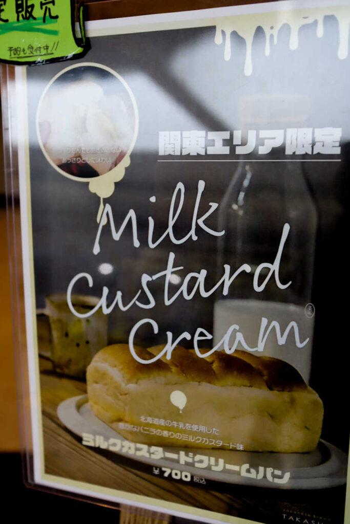 ミルクカスタードクリームパンの看板