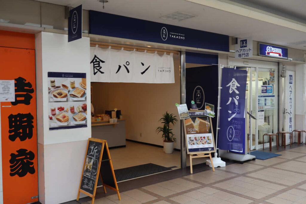 下高井戸 食パン専門店 髙匠 下高井戸駅ナカ店