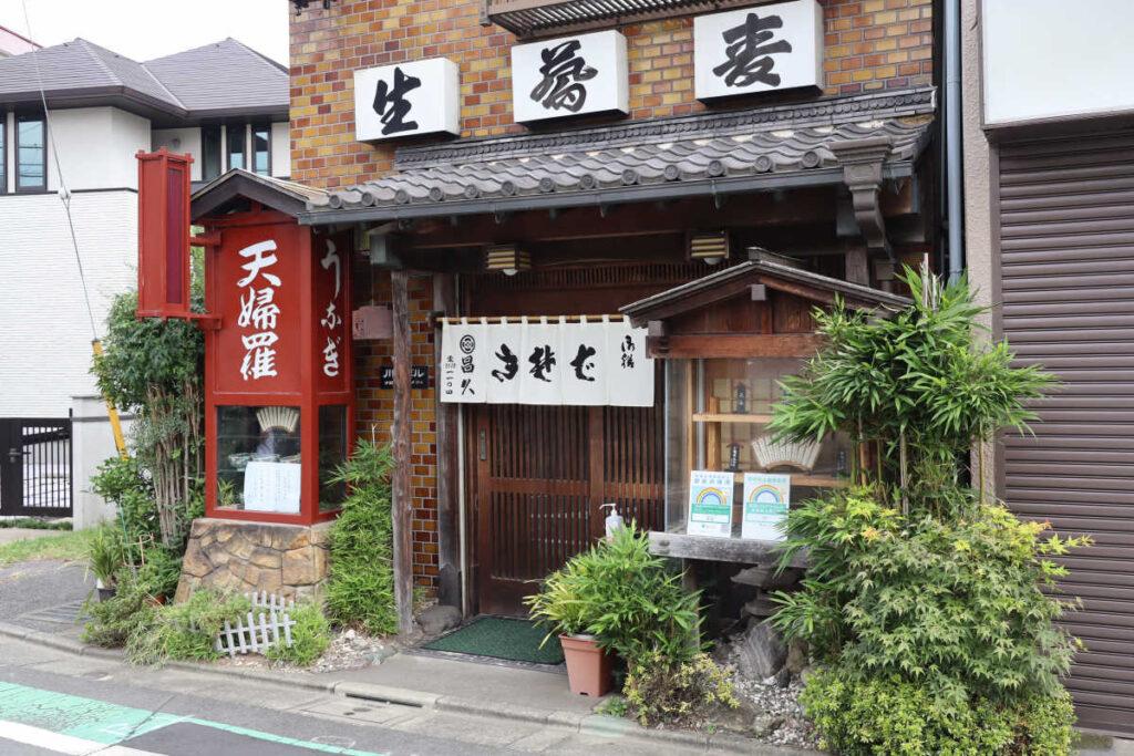下高井戸 天ぷら 蕎麦 昌久の外観