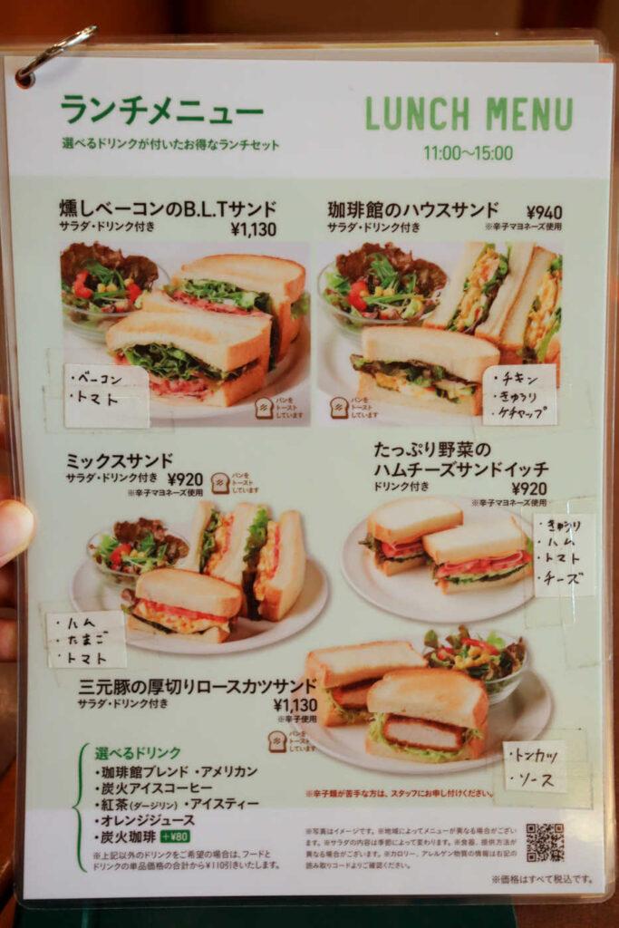 下高井戸 珈琲館のサンドウィッチ ランチメニュー