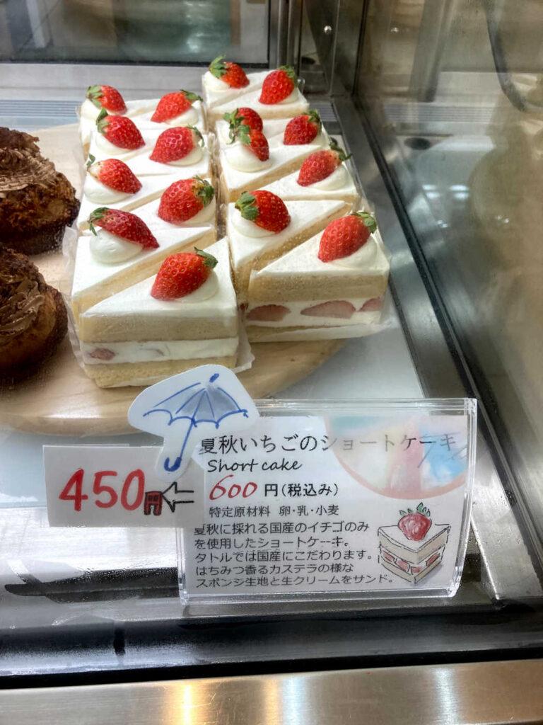 タトルのイチゴのショートケーキ