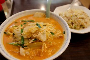 下高井戸 中華料理 家宴 豚キムチ麺と半チャーハン